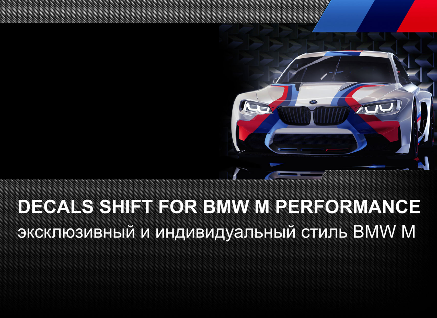 Decal 1-BMW-M-Performance